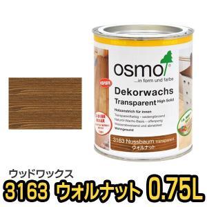 オスモカラー OSMO ウッドワックス #3163 ウォルナット 0.75L|okazaki-seizai