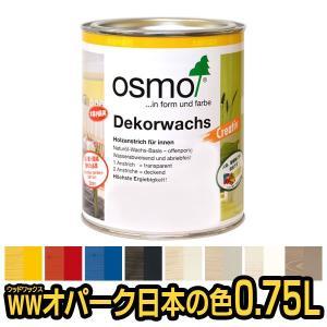 [送料無料]オスモカラー ウッドワックスオパーク「日本の色」/0.75L|okazaki-seizai