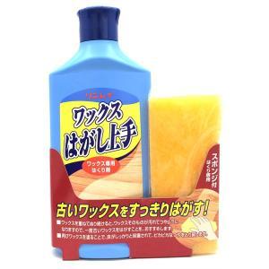 リンレイ ワックスはがし上手 500ml 専用スポンジ付き|okazaki-seizai