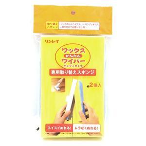 リンレイ ワックスかんたんワイパー ハンディタイプ 取り替えスポンジ(2個入)|okazaki-seizai