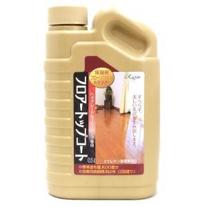 ラグロン 床暖対応ハイグレードフローリング専用樹脂ワックス フロアートップコート 0.5L|okazaki-seizai