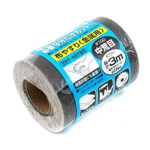 【布やすり】サンディングロール 金属用 #100 幅75mm×長さ3m 【サンドペーパー】 okazaki-seizai