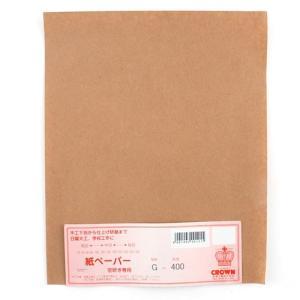 【紙やすり】 王冠 洋紙ペーパー #400 1枚 【サンドペーパー】