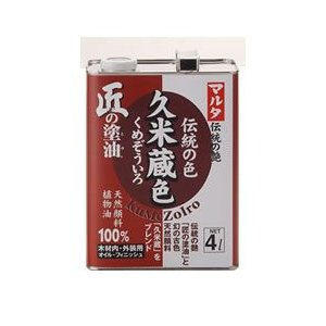 匠の塗油 久米蔵色 4L|okazaki-seizai