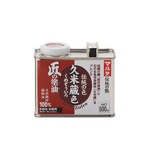 匠の塗油 久米蔵色 500ml|okazaki-seizai