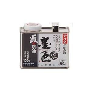 匠の塗油 墨色 500ml okazaki-seizai