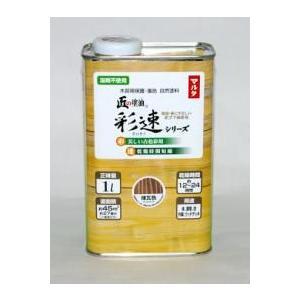 [送料無料]匠の塗油 彩速(カラー) 1L okazaki-seizai