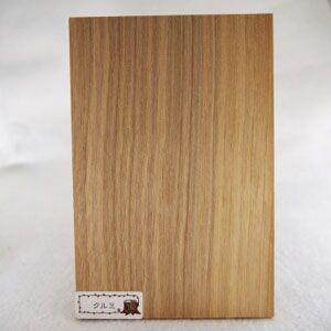 木のはがき クルミ|okazaki-seizai