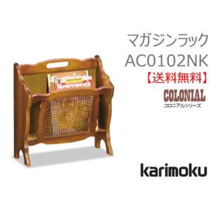 カリモク家具 正規販売店 国産家具 送料無料 マガジンラックAC0102NKの写真
