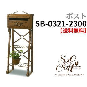 【SetoCraft】 スチールレザーポスト (スタンド型)SB-0321-2300 【送料無料】|okemotokagu