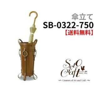 【SetoCraft】セトクラフト スチールレザー傘立て SB-0322-750 【送料無料】 okemotokagu