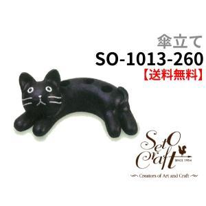 【SetoCraft】傘立てトリプル(ネコ)【送料無料】 okemotokagu