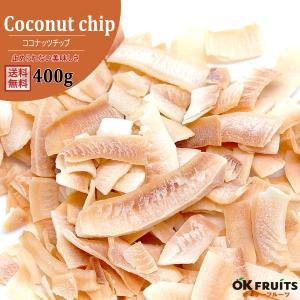 ココナッツチップ 500g 送料無料 ココナッツ チップ 500g入り【ココナッツチップ500g】|okfruit