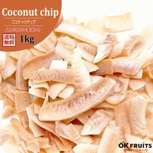 ココナッツチップ 宅配便送料無料 ココナッツ チップ 1kg入り 【ココナッツチップ1kg】|okfruit