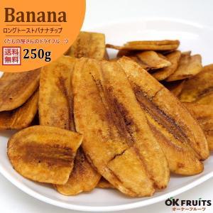 バナナチップ ロングトースト 300g メール便送料無料 フィリピン産  バナナチップ 300g入り 【フィリピン産ロングトーストバナナチップ300g】|okfruit