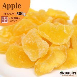 ドライアップル 500g メール便送料無料  ドライ アップル (蜜りんご) 500g入り 【ドライアップル500g入り】|okfruit