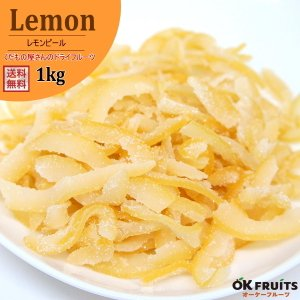 レモンピール 800g 送料無料 国産 レモン ピール 800g入り 【国産レモンピール800g入り】 okfruit