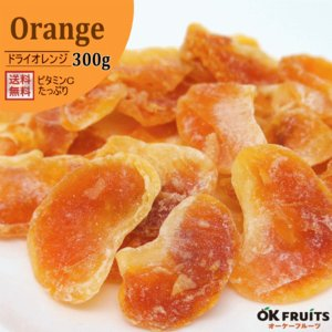 ドライオレンジ 300g 『送料無料』 ドライオレンジ! 厳選されたドライオレンジ 300g入り 【ドライオレンジ300g入り】|okfruit