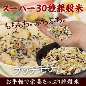 『送料無料』お試し!【究極の国産28種雑穀米と2種類のスーパ...