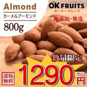 アーモンド ナッツ 新物 900g入り【カーメル種アーモンド900g】|okfruit