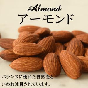『送料無料』新物入荷しました!入荷が少ないカーメル種を使用 ローストアーモンド(素焼きアーモンド) 1kg入り【カーメル種アーモンド1kg】|okfruit|02