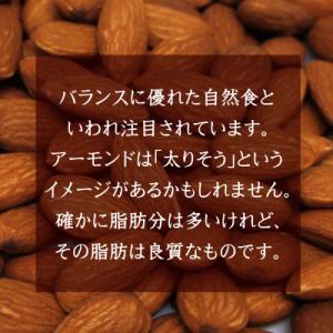 『送料無料』新物入荷しました!入荷が少ないカーメル種を使用 ローストアーモンド(素焼きアーモンド) 1kg入り【カーメル種アーモンド1kg】|okfruit|04