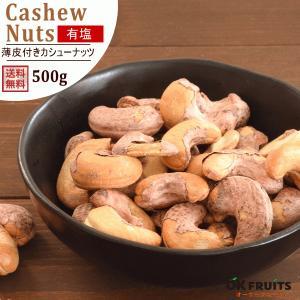 カシューナッツ 『送料無料』インド産 濃い塩カシューナッツ 500g入り カシューナッツ 【濃い塩カシューナッツ500g】|okfruit