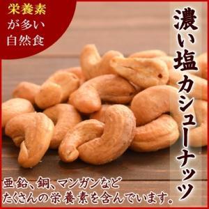 カシューナッツ 『送料無料』 インド産 濃い塩カシューナッツ 900g入り カシューナッツ 【濃い塩カシューナッツ900g】|okfruit