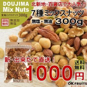 ミックスナッツ 堂島ミックスナッツ 7種類のナッツをブレンドした堂島ミックスナッツ!『送料無料』【堂島ミックスナッツ300g】|okfruit