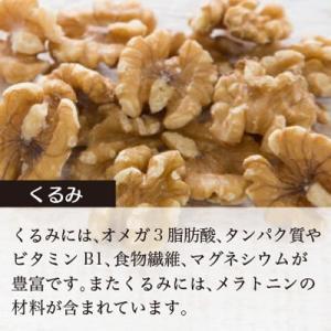 ミックスナッツ 堂島ミックスナッツ 7種類のナッツをブレンドした堂島ミックスナッツ!『送料無料』【堂島ミックスナッツ300g】 okfruit 04