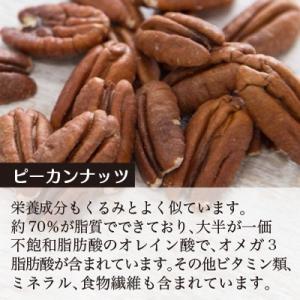 ミックスナッツ 堂島ミックスナッツ 7種類のナッツをブレンドした堂島ミックスナッツ!『送料無料』【堂島ミックスナッツ300g】 okfruit 07