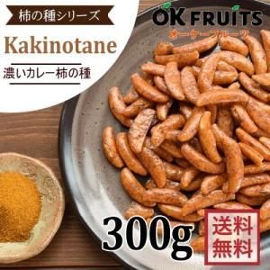 柿の種(濃いカレー味)300g入り『送料無料』職人手作りの柿の種 国産米使用!【柿の種(濃いカレー味)300g】|okfruit