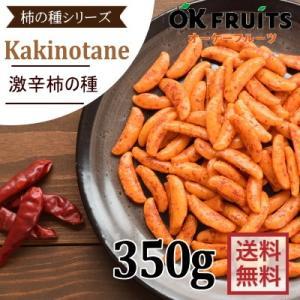 柿の種(激辛味)350g入り『送料無料』職人手作りの柿の種 国産米使用!【柿の種(激辛味)350g】 okfruit