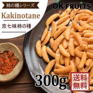 柿の種(京七味)300g入り『送料無料』職人手作りの柿の種 国産米使用!【柿の種(京七味)300g】|okfruit