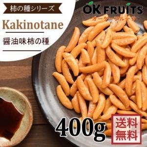 柿の種(醤油味)400g入り『送料無料』職人手作りの柿の種 国産米使用!【柿の種(醤油味)400g】|okfruit