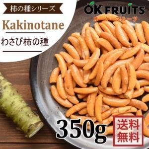 柿の種(わさび味)350g入り『送料無料』職人手作りの柿の種 国産米使用!【柿の種(わさび味)350g】|okfruit
