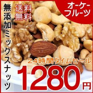 送料無料 無添加 無塩 最高級 4種ミックスナッツ 500g入り 【無添加・無塩ミックスナッツ500g】