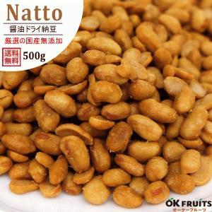 醤油味ドライ納豆 500g 『送料無料』国産 醤油味ドライ納豆 500g入り【醤油味ドライ納豆500g】|okfruit