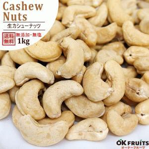 カシューナッツ 『送料無料』インド産 無塩 生カシューナッツ 900g入り カシューナッツ 【生カシューナッツ900g】|okfruit