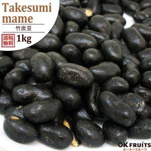 竹炭豆 900g 送料無料 国産 竹炭豆 900g入り【竹炭豆900g】|okfruit