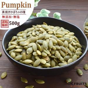 『送料無料』ロースト(無塩・オイル不使用) かぼちゃの種(パンプキンシード) 500g入り【かぼちゃの種500g入り】|okfruit
