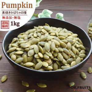 かぼちゃの種 『メール便送料無料』 ロースト かぼちゃの種(パンプキンシード) 900g入り かぼちゃの種 【楽園プレミアム・かぼちゃの種900g入り】|okfruit