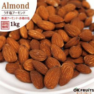 アーモンド 塩味900g 『送料無料』 塩有カリフォルニア産アーモンド 900g入り アーモンド塩味【アーモンド塩味900g】|okfruit