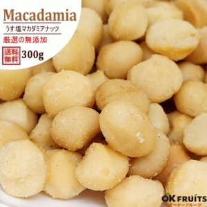 マカダミアナッツ 300g 『送料無料』 オーストラリア・アフリカ産 マカダミアナッツ 300g入り【こだわりマカダミアナッツ300g】|okfruit