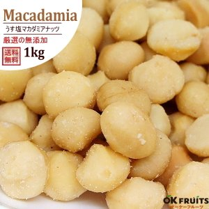 マカダミアナッツ 900g 『送料無料』オーストラリア・アフリカ産 マカダミアナッツ 900g入り【こだわりマカダミアナッツ900g】|okfruit
