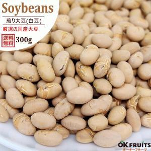 大豆 300g 『送料無料』 国産大豆 煎り大豆(白大豆) 300g入り 大豆 【煎り大豆(白大豆)300g】|okfruit