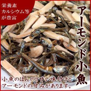アーモンド小魚(素焼きアーモンドスリーバ&小魚) 500g×2袋(計1kg入り) 【アーモンド小魚1kg】