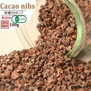 カカオニブ 100g 送料無料 栄養価が高い スーパーフード 無添加 カカオニブ100g 【カカオニブ100g】|okfruit