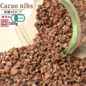 カカオニブ 500g 送料無料 栄養価が高い スーパーフード 無添加 カカオニブ 500g 【カカオニブ500g】|okfruit