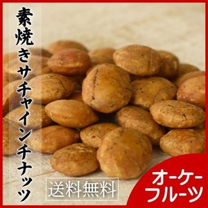 サチャインチナッツ 900g 『送料無料』栄養価が高いスーパーフード ロースト・無塩サチャインチナッツ900g【サチャインチナッツ900g】 okfruit